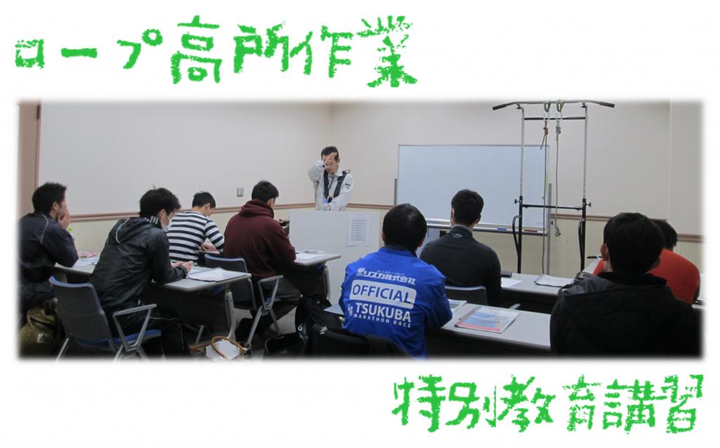 ロープ高所作業特別教育講習