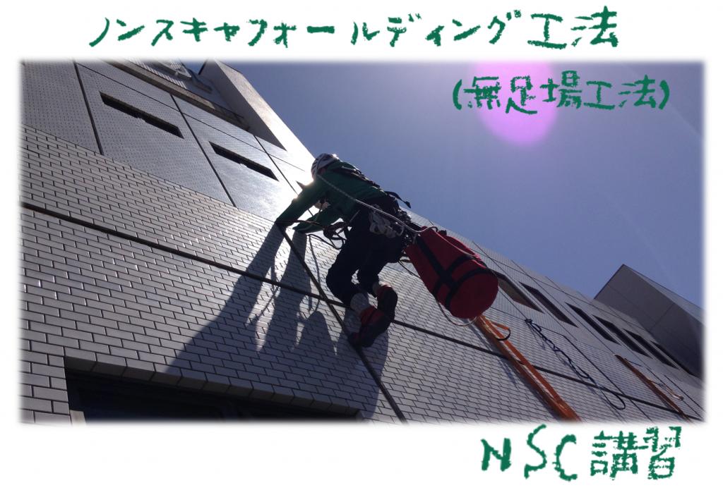NSC講習