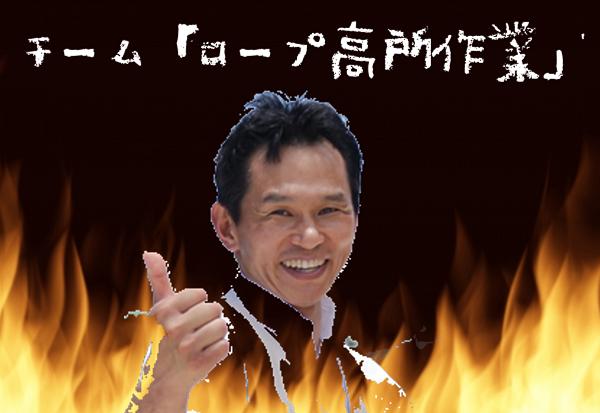 チーム「ロープ高所作業」