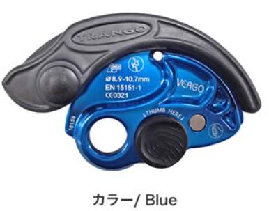 トランゴ社製 「ヴァーゴ」-blue