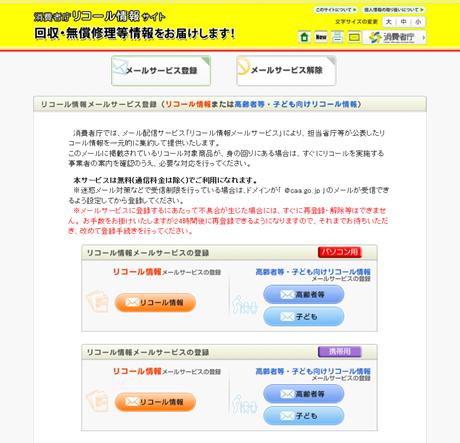 消費者庁リコール情報サイト